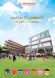 20 Hatyai University