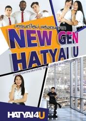 HATYAI 4 U ฉบับที่ 58
