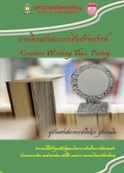 การเขียนร้อยกรองเชิงสร้างสรรค์ =Creative Writing Thai Poetry