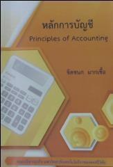 หลักการบัญชี = Principles of Accounting