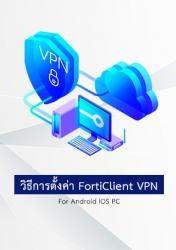 วิธีการตั้งค่า FortiClient VPN For Android IOS PC
