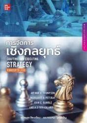 การจัดการเชิงกลยุทธ์ = Crafting and executing strategy : concepts