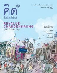 คิด  Creative Thailand  Vol. 8 Issue. 7 April 2017