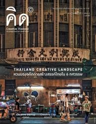 คิด  Creative Thailand  Vol. 8 Issue. 8 May 2017