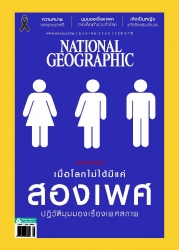 National Geographic  January 2017