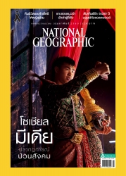 National Geographic  February 2017