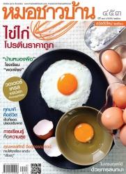 หมอชาวบ้าน Vol. 38 Issue. 453 January 2017