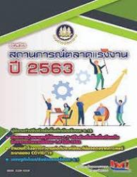 วารสารสถานการณ์ตลาดแรงงาน ปี 2563